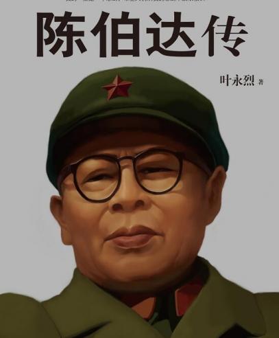 陈伯达传: