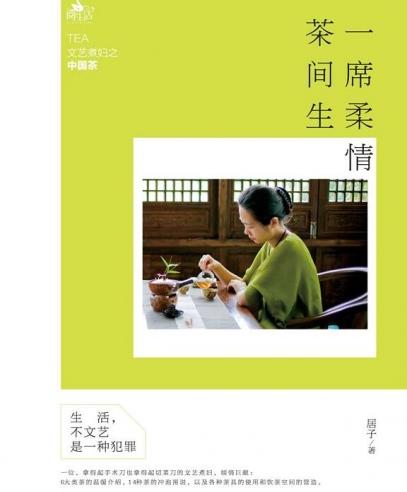 一席柔情茶间生:文艺煮妇之中国茶