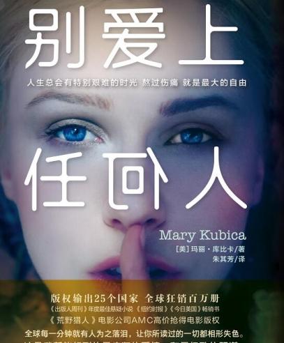 别爱上任何人:畅销书作家玛丽•库比卡成名作