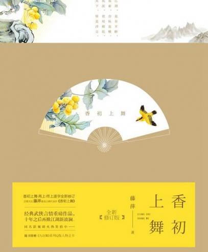 香初上舞:武侠言情天后藤萍口碑之作