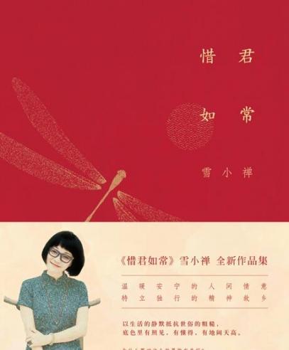 惜君如常:著名作家雪小禅全新作品集