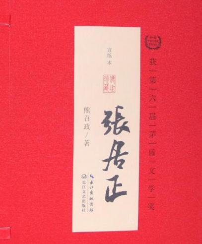 张居正(线装特藏本):茅盾文学奖获奖作品