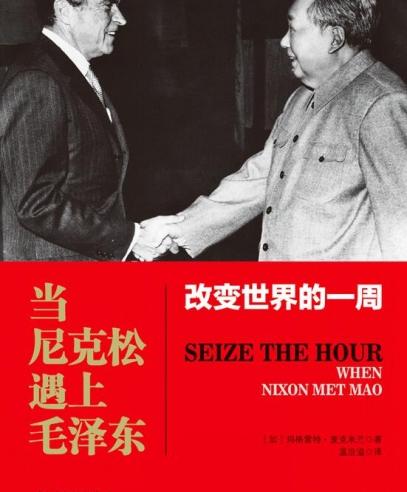 当尼克松遇上毛泽东:震惊世界的中美破冰之旅全方位解