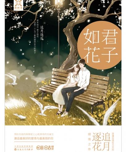 君子如花:男仆与白富美的浪漫爱情故事