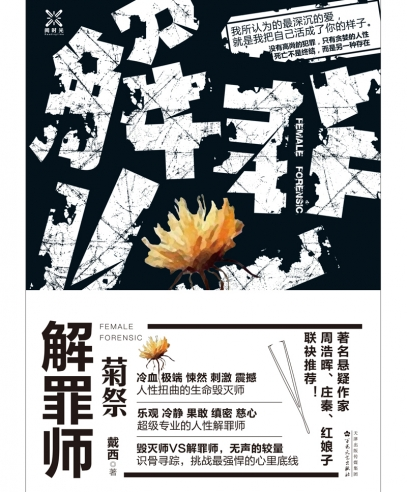 《解罪师:菊祭》