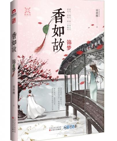 《香如故:锦梦》