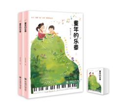 购《童年的乐章》送音乐盒