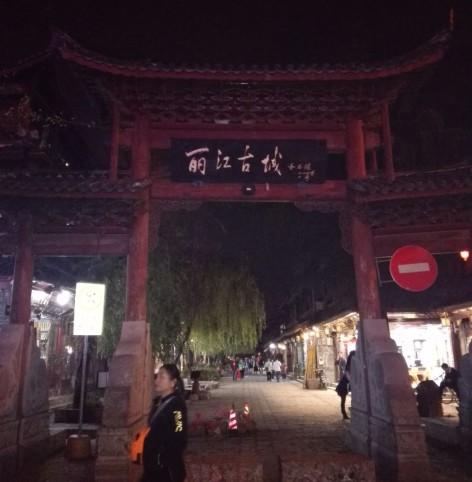 川滇游记(五)――夜逛丽江古城