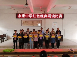 永康中学举行红色经典主题诵读比赛